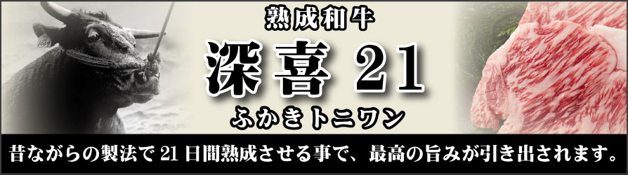熟成和牛 深喜21(ふかきトニワン)