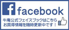 牛庵のフェイスブックページです。お買い得情報を随時更新中!