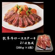 【ギフト】牧草牛ロースステーキ(21日熟成) 200g×4枚