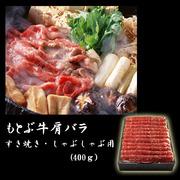 【ギフト】もとぶ牛肩バラ すき焼き・しゃぶしゃぶ用(400g)