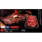 【ギフト】穀物牛ロースステーキ (200g×4枚)