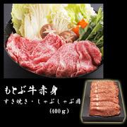 【ギフト】もとぶ牛赤身 すき焼き・しゃぶしゃぶ用(400g)