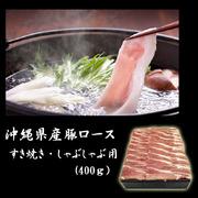 【ギフト】沖縄県産豚ロース すき焼き・しゃぶしゃぶ用(400g)