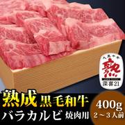 【ギフト】熟成和牛「大黒千牛・深喜21」 バラカルビ(焼肉ギフト用)400g(約2人前)