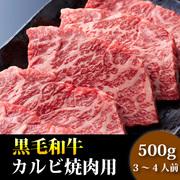 【ギフト】黒毛和牛カルビ焼肉用500g(3~4人前)