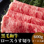 【ギフト】黒毛和牛ロースうす切り(すき焼き・しゃぶしゃぶ用)600g(3~4人前)