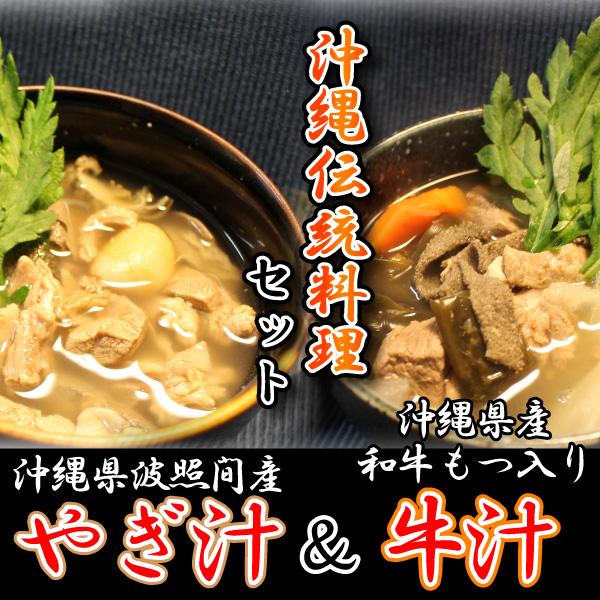 沖縄伝統料理 やぎ汁&牛汁セット